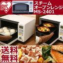 スチーム オーブンレンジ MS-2401あす楽対応 オーブン...