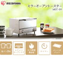 横型 オーブントースター MOT-011送料無料 アイリスオーヤマ トースター オーブン オーブントースター ミラーガラス ミラー タイマー ..