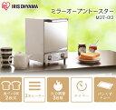 縦型 オーブントースター MOT-012あす楽対応 送料無料 アイリスオーヤマ トースター オーブン オーブントースター ミラーガラス ミラー タイマー 縦 一人暮らし ひとり暮らし ピザ パン 食パン シック 2段 二段 2枚焼き 二枚焼き ホワイト コンパクト インテリア