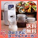 ヨーグルトメーカー プレミアム IYM-012-W送料無料 ヨーグルト 発酵食品 乳製品 あま酒 塩