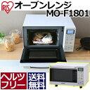 オーブンレンジ フラットテーブル 18L MO-F1801アイリスオーヤマ 18L ヘルツフリー オ...