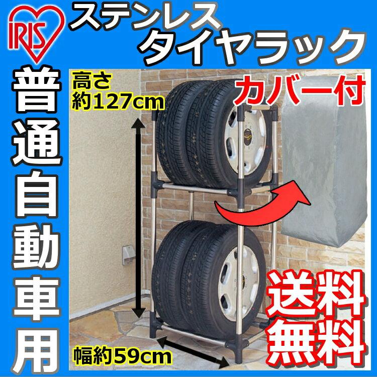 ステンレスタイヤラックKSL-590Cカバー付あす楽対応送料無料普通車用タイヤ収納ガレージ収納スタッ