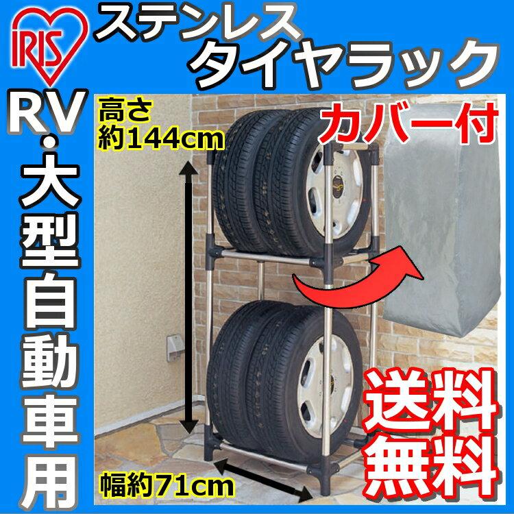 タイヤラックカバー付ステンレスRV・大型車用KSL-710Cあす楽対応送料無料タイヤ収納ガレージ収納