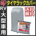 タイヤラックカバーCVP-710送料無料 タイヤラック カバー≪RV・大型車用≫タイヤ収納 ガレージ