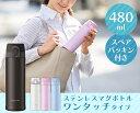 【当店イチオシ★】ステンレス マグボトル ワンタッチ 0.4...
