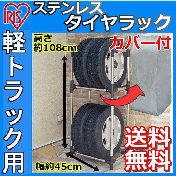 タイヤラックステンレスカバー付軽自動車用KSL-450Cあす楽対応送料無料タイヤ収納ガレージ収納スタ