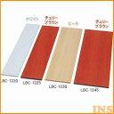 カラー化粧棚板 LBC-1230 ホワイト・ビーチ・チェリーブラウン