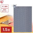 ホットカーペット 1.5畳 本体 アイリスオーヤマ IHC-...