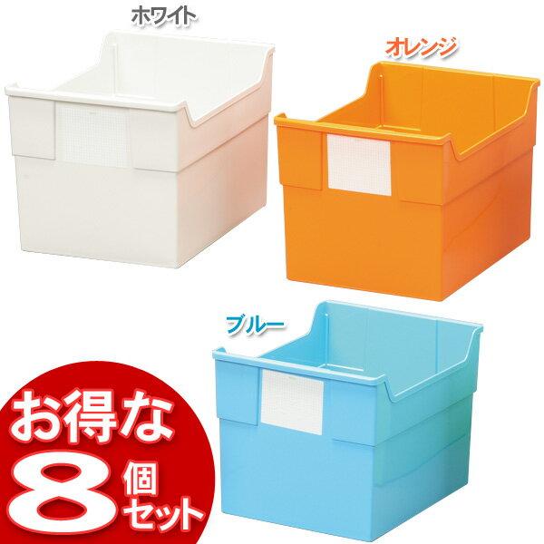 収納ボックス 収納ケース 8個セット【8個セット】ボックスファイルスーパーワイドBE-340DWR ホワイト・ オレンジ・ ブルー