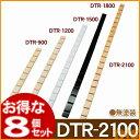 【送料無料】【8個セット】ラック支柱 DTR-2100無塗装