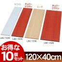 【送料無料】【10個セット】カラー化粧棚板LBC-1240 ホワイト・ビーチ・チェリーブラウン