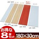 【送料無料】【8個セット】カラー化粧棚板LBC-1830 ホワイト・ビーチ・チェリーブラウン