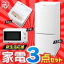 家電セット 新生活 3点セット 冷蔵庫 156L + 洗濯機...
