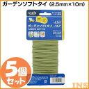 【5個セット】ガーデンソフトタイ(2.5mm×10m) GST-01 【タカショー】【D】