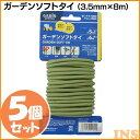 【5個セット】ガーデンソフトタイ(5mm×6m) 5X6GST-03 【タカショー】【D】