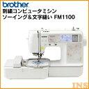 ≪送料無料≫ブラザー〔brother〕 刺繍コンピュータミシン ソーイング&文字縫い FM1100 【K】【TC】