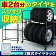 \タイムセール/【即納】2段式タイヤラックあす楽対応 送料無料 タイヤラック 8本 カバー付き キャスター付き 8本 タイヤ 収納 保管 【D】