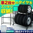 【即納】2段式タイヤラックあす楽対応 送料無料 タイヤラック 8本 カバー付き キャスター付き 8本 タイヤ 収納 保管 【D】