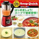 CJプライムショッピング スープメーカー スープクイック A...