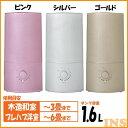 ≪送料無料≫イサムスマート加湿器 メタルNC42242 ピンク・シルバー・ゴールド【D】