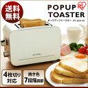 ポップアップトースター IPT-850-Wあす楽対応 送料無料 トースター パン 調理用品 調理家電