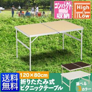 アウトドア テーブル 折りたたみ レジャー ピクニック キャンプ