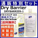 防水スプレー Dry Barrier ドライバリア365 通...