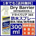 防水スプレー Dry Barrier ドライバリア365 3...