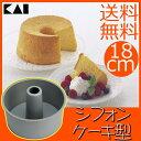 ケーキ型18cm KHS フッ素 シフォンケーキ型 000D...