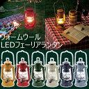 ランタン LED LEDランタン アンティーク ウォームウー...