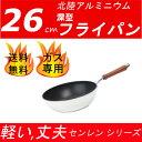 北陸アルミニウム センレン 深型フライパン26cm送料無料【D】