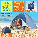 テント ワンタッチ ポップアップ フルクローズ アウトドア 200cmあす楽対応 送料無料 簡単 軽