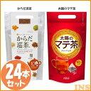 【24セット】からだ巡茶・太陽のマテ茶 ティーバッグ(10個...