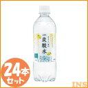 炭酸水 炭酸飲料 500ml【24本】炭酸水レモン ドリンク セット おいしい LDC 【D】