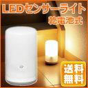 センサーライト 乾電池式LEDセンサーライト BSL-10L あす楽対応 ホワイト 【送料無料