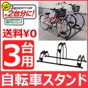 自転車スタンド BYS-3 自転車ラックあす楽対応 送料無料 自転車収納 バイク サイクル 自転車置き場 サイクルガレージ …
