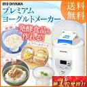 ヨーグルトメーカー プレミアム IYM-012-W 送料無料 あす楽対応 ヨーグルト 発酵食品