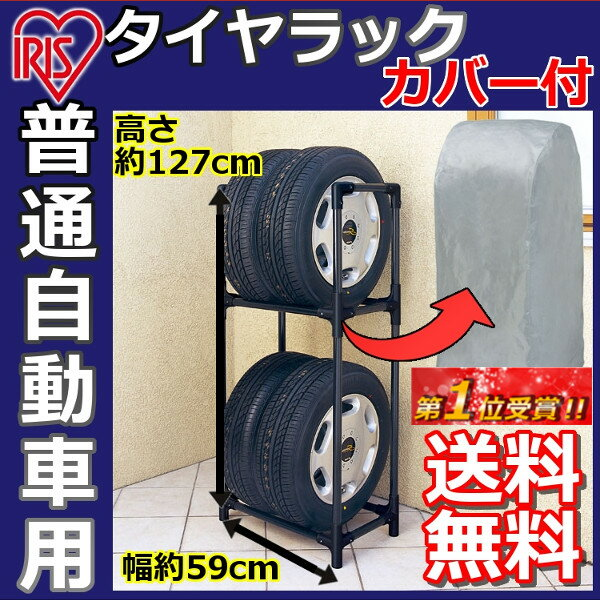 タイヤラックカバー付KTL-590C送料無料普通自動車用ネジ止め不要組立簡単タイヤ収納ガレージ収納ス