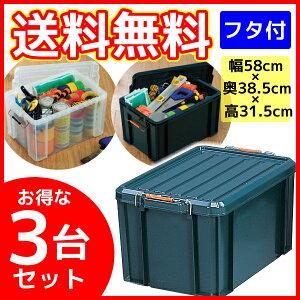 【3個セット】(工具ケース)バックルコンテナBL-45ダークグリーン・クリア
