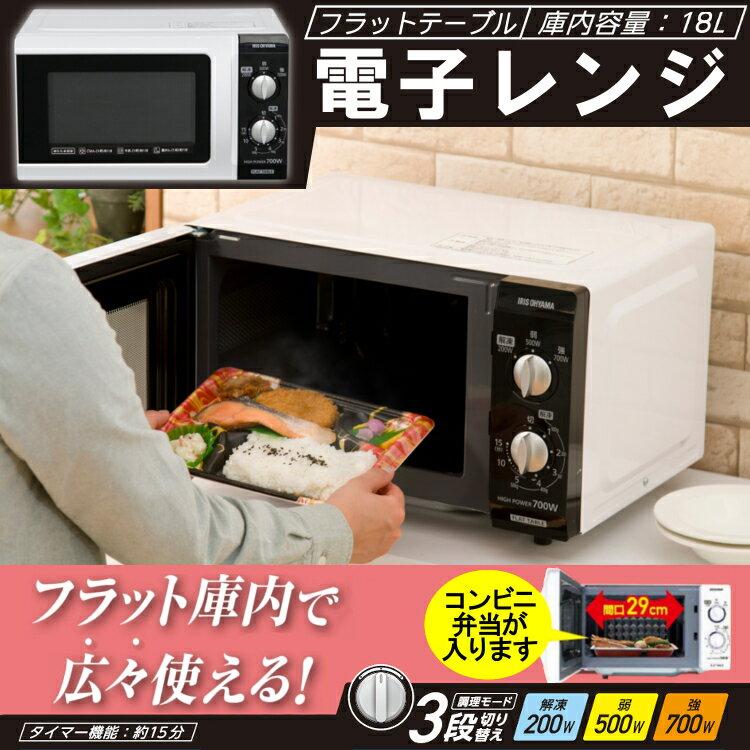 電子レンジ フラットテーブル IMB-F181-5 IMB-F181-6あす楽対応 送料無料 50Hz/東日本・60Hz/西日本 単機能レンジ 庫内18L ターン シンプル 簡単操作 あたため タイマー アイリスオーヤマ キッチン用品 キッチン家電 レンジ 温め 新生活 一人暮らし