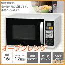 オーブンレンジ ターンテーブル EMO6013-Wあす楽対応...