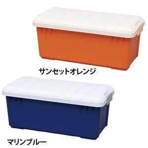 ≪送料無料≫【2個セット】RVBOX800サンセットオレンジ・マリンブルーアイリスオーヤマ