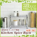 楽天快適ホームキッチン調味料ラック2段 幅30 KR-302(幅30×奥行12×高さ21cm)【D】