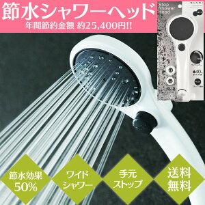 【共同仕入】三栄水栓製作所節水ストップシャワーヘッドPS3230−80XA−MW2【D】