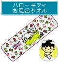 サンリオ キャラクター ポケット