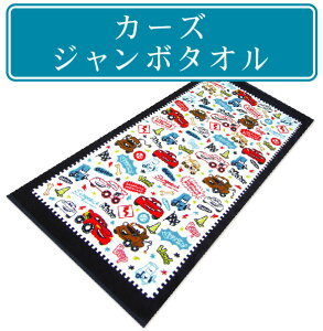 ディズニー・カーズ・ジャンボタオル ブラック キャラクター タオルケット ジャンボ