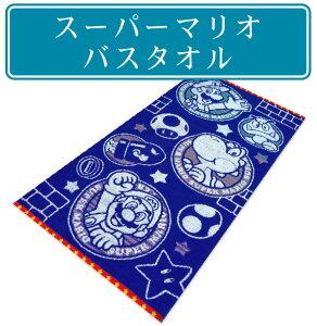 スーパーマリオ・バスタオル ガッツポーズ キャラクター ジョギング ウォーキング