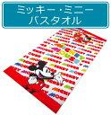 【メール便OK】■ディズニー ミッキーマウス ミニーマウス バスタオル(キャンディ)■☆キャラクタータオル☆海やプールで大活躍