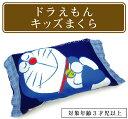 【メール便不可】■ドラえもん・キッズまくら■☆キャラクターくぼみ枕☆