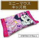 【メール便不可】■ディズニー・ミニーマウス・キッズまくら(リボン)■☆キャラクターくぼみ枕☆